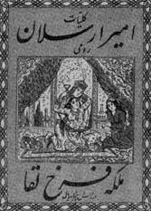 «Амир Арслане Руми». Собрание дастанов (Тегеран). Обложка.