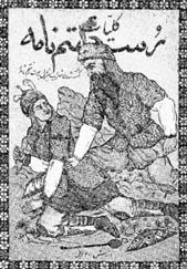 «Рустам-наме». Собрание дастанов (Тегеран). Обложка.