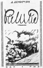 «Рашид» (Тифлис, 1935). Обложка С. Кобуладзе.