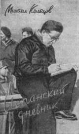 «Испанский дневник» (Москва, 1958). Обложка Б. Ефимова