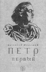 «Петр Первый» (Москва, 1951). Обложка Д. Шмаринова