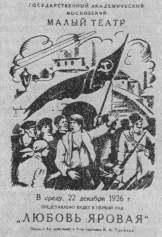 «Любовь Яровая». Афиша первого представления. 1926