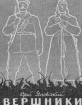 Ю. И. Яновский. «Всадники» (Киев, 1962). Суперобложка И. Селиванова.