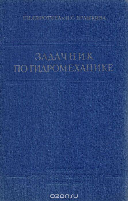 История Задачники