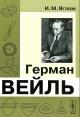 ЯГЛОМ И. Герман Вейль