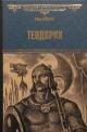 ЛЕЙДЛОУ Р. Теодорих
