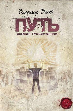 ВОЛЕВ В. Путь