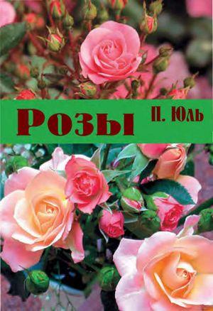 ЮЛЬ П. Розы
