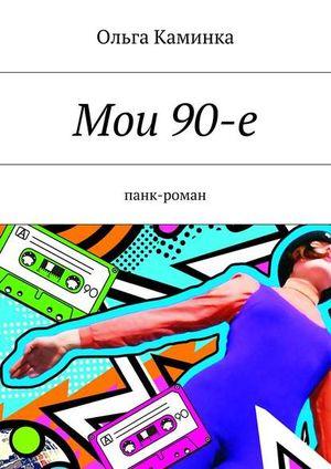 КАМИНКА О. Мои 90-е