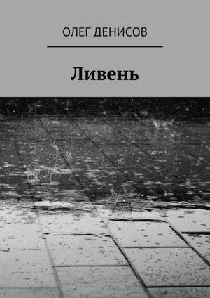 ДЕНИСОВ О. Ливень