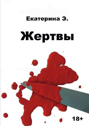 Э. Е. Жертвы