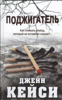 КЕЙСИ Д. Поджигатель