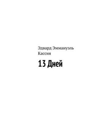КАССИЯ Э. 13Дней