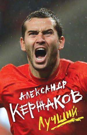 КЕРЖАКОВ А. Лучший