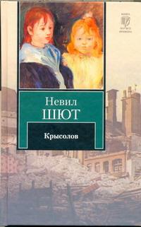 ШЮТ Н. Крысолов