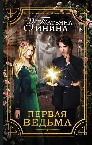 ЗИНИНА Т. Первая ведьма