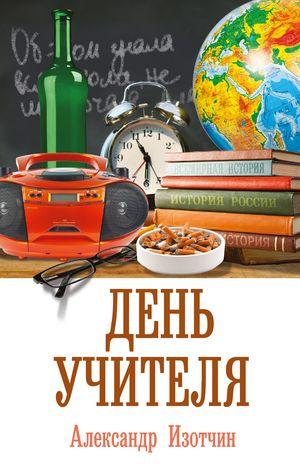 ИЗОТЧИН А. День учителя