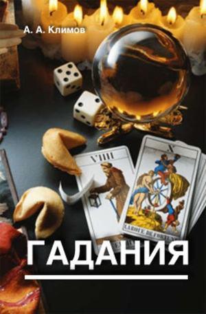 Климов А. Гадания