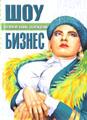 ПАНАСОВ И. Шоу-бизнес