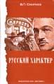 СМИРНОВ В. Русский характер