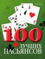 БЭРРИ Ш. 100 лучших пасьянсов