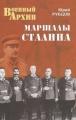 РУБЦОВ Ю. Маршалы Сталина.