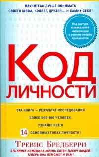 БРЕДБЕРРИ Т. Код личности