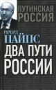 ПАЙПС Р. Два пути России