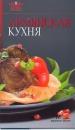 ФУНИКОВА Н. Армянская кухня
