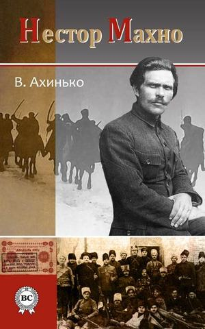 АХИНЬКО В. Нестор Махно