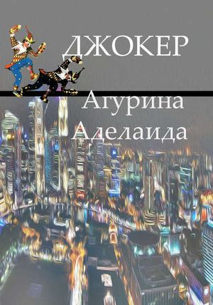 АГУРИНА А. Джокер