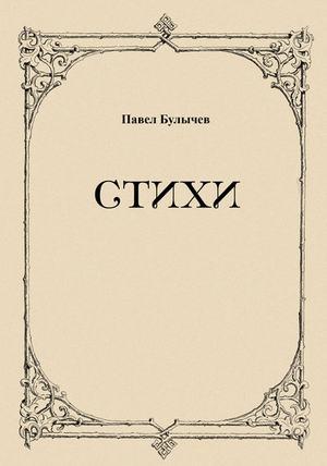 БУЛЫЧЕВ П. Стихи
