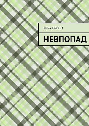 ЮРЬЕВА К. Невпопад