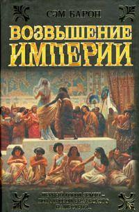 БАРОН С. Возвышение империи