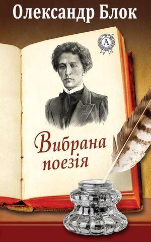 БЛОК О. Вибрана поезія