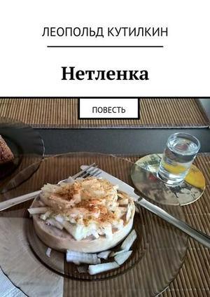 КУТИЛКИН Л. Нетленка