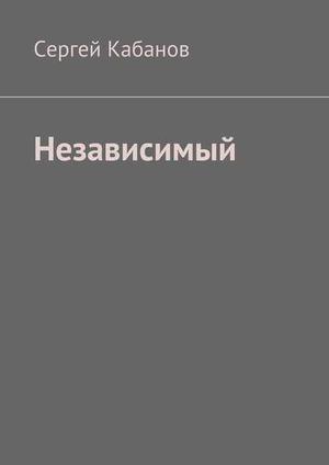КАБАНОВ С. Независимый