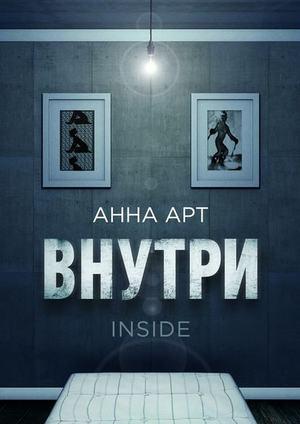 АРТ А. Внутри. inside