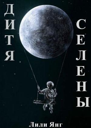 ЯНГ Л. Дитя Селены