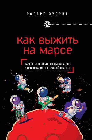 ЗУБРИН Р. Как выжить на Марсе