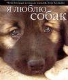 ФЕДИН С. Я люблю собак