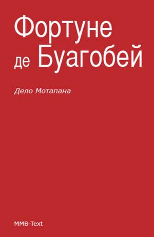 БУАГОБЕЙ Ф. ДелоМотапана