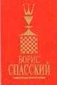 КРОГИУС Н. Борис Спасский. В 2-х томах