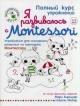 КИРШНЕР М. Я развиваюсь с Montessori