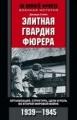 СТЕЙН Д. Элитная гвардия фюрера