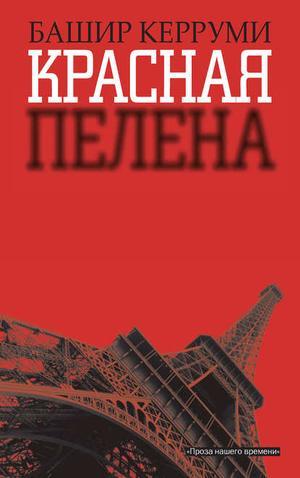 КЕРРУМИ Б. Красная пелена