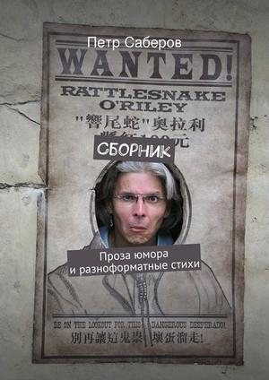 САБЕРОВ П. Сборник