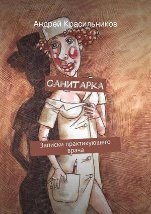 КРАСИЛЬНИКОВ А. Санитарка
