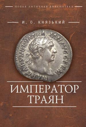 КНЯЗЬКИЙ И. Император Траян