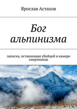 АСТАХОВ Я. Бог альпинизма